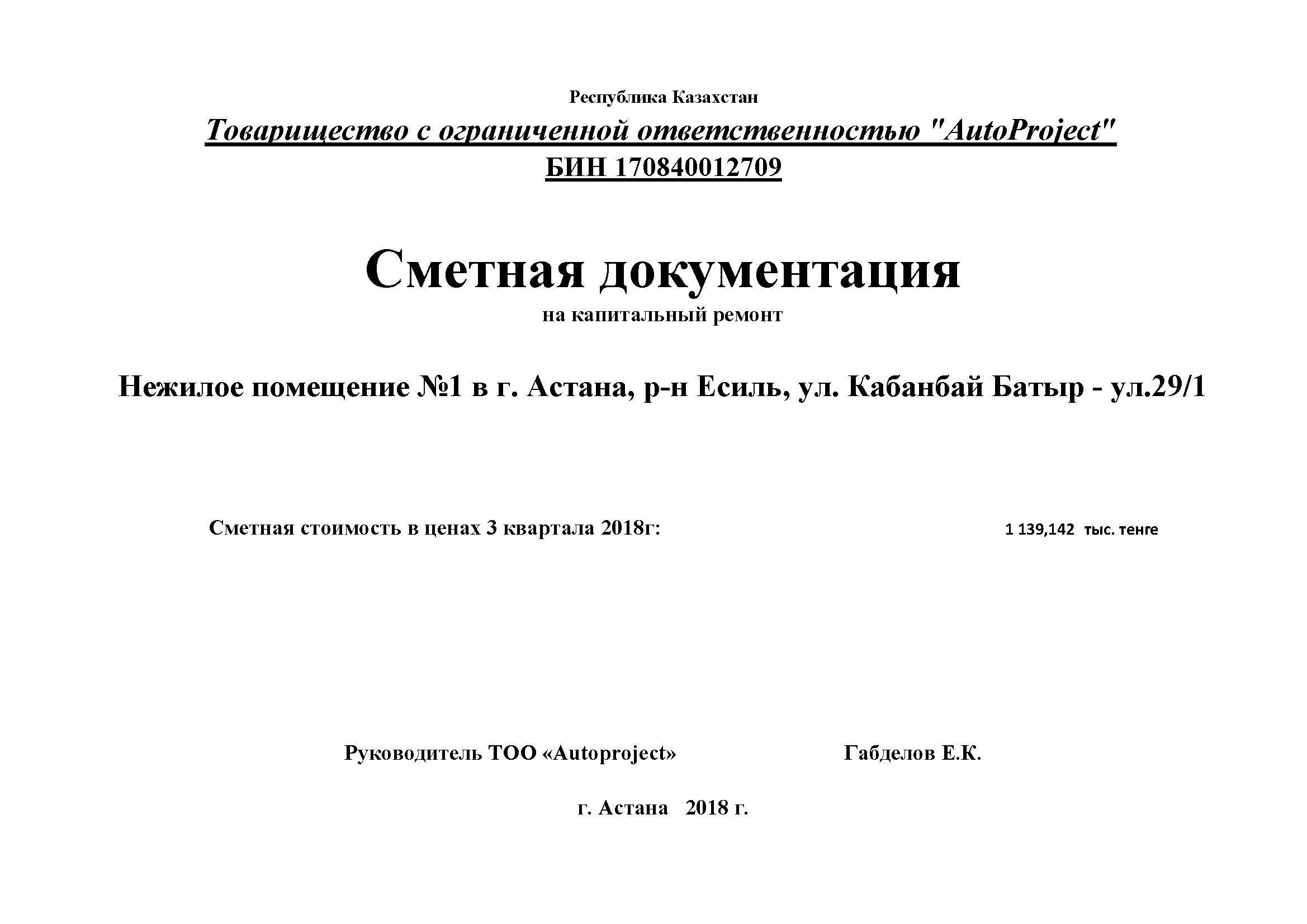 СМЕТА НП №1 1